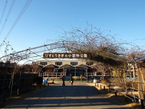 リスとうさぎの小動物公園