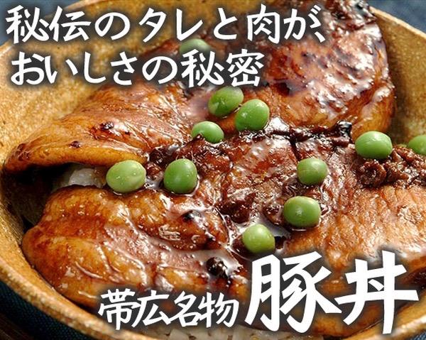 帯広 お土産 豚丼