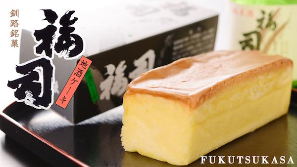 釧路 お土産 福司地酒ケーキ