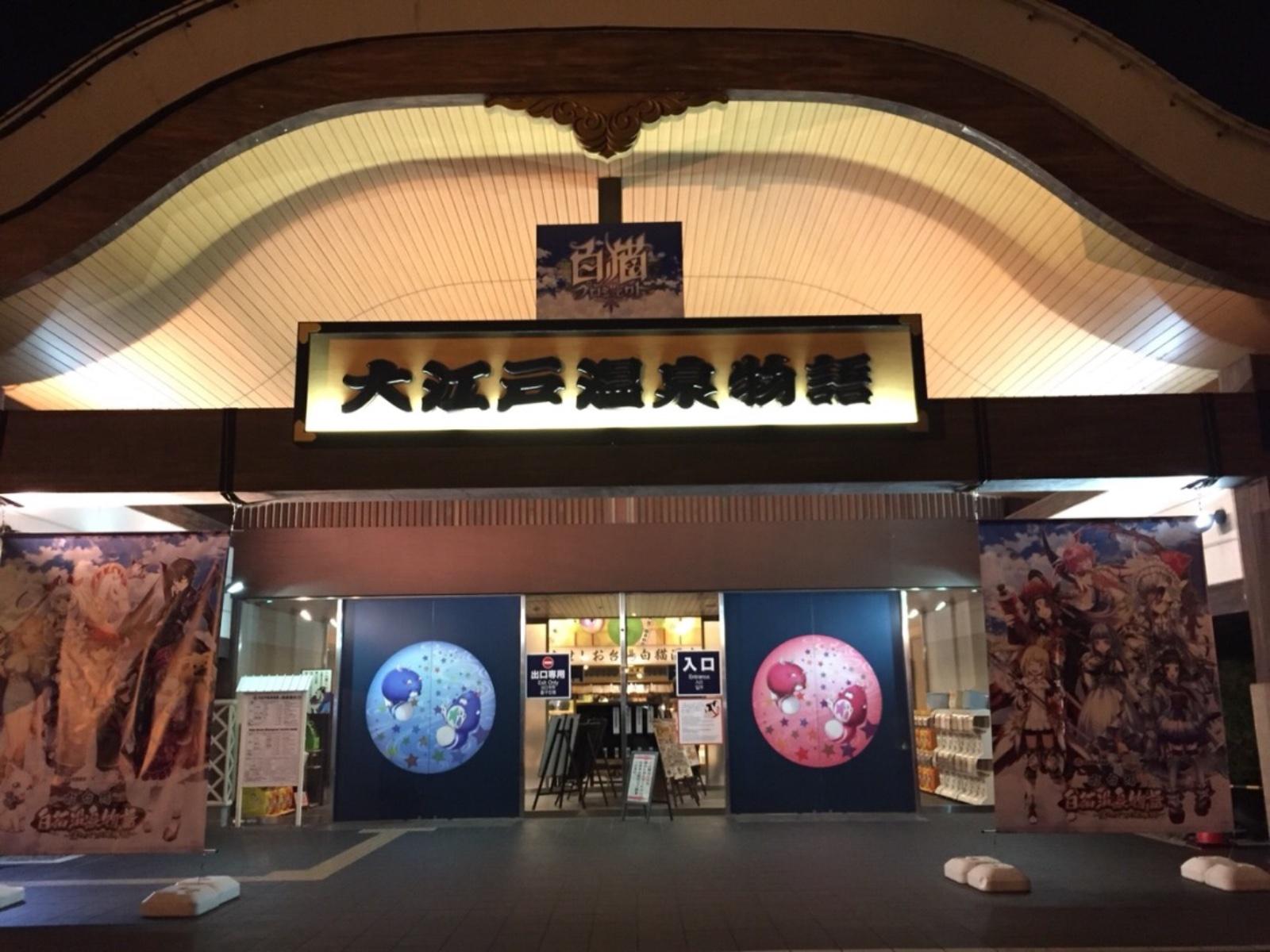 東京の温泉12選!スパから下町の銭湯まで網羅した厳選集
