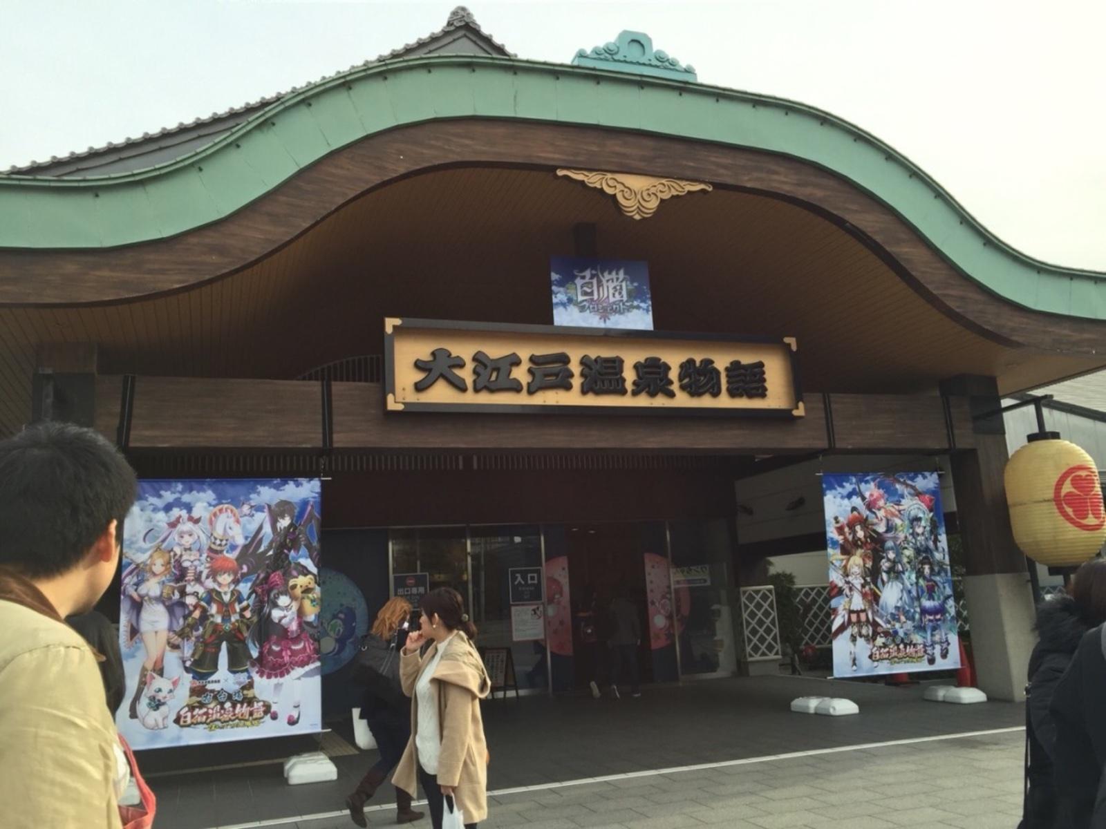 デートや観光にも最適!お台場の大江戸温泉物語の魅力をご紹介