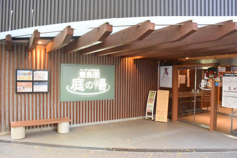 東京練馬区豊島園の温泉、「としまえん庭の湯」の魅力